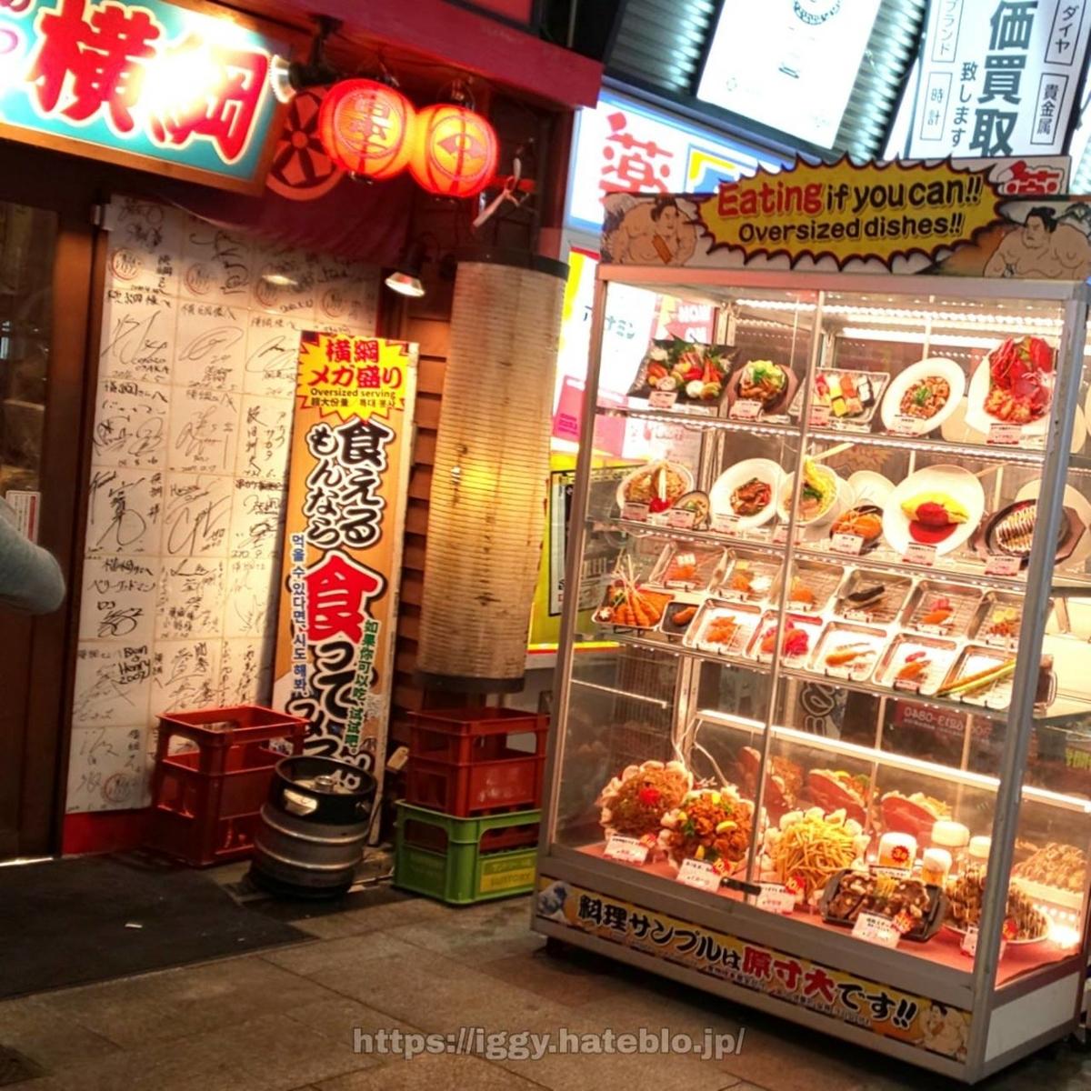 日本一の串かつ横綱 店前 iggy2019