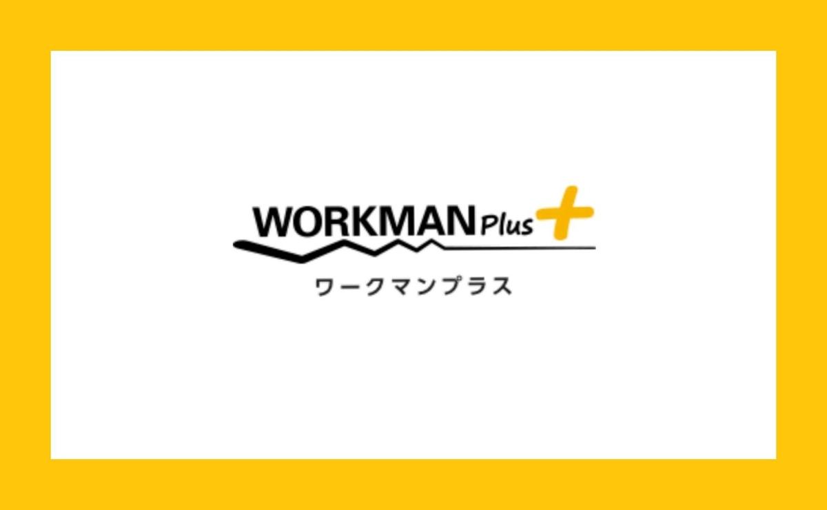 ワークマンプラス 人気商品 口コミ レビュー