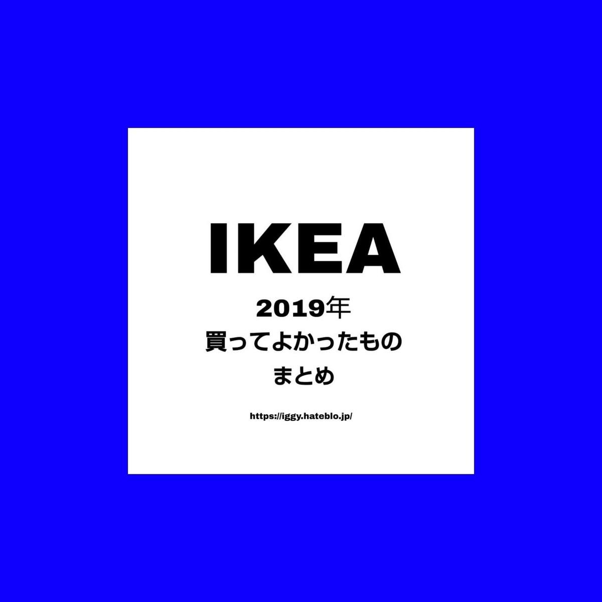 2019年買ってよかったIKEAの商品まとめ iggy2019