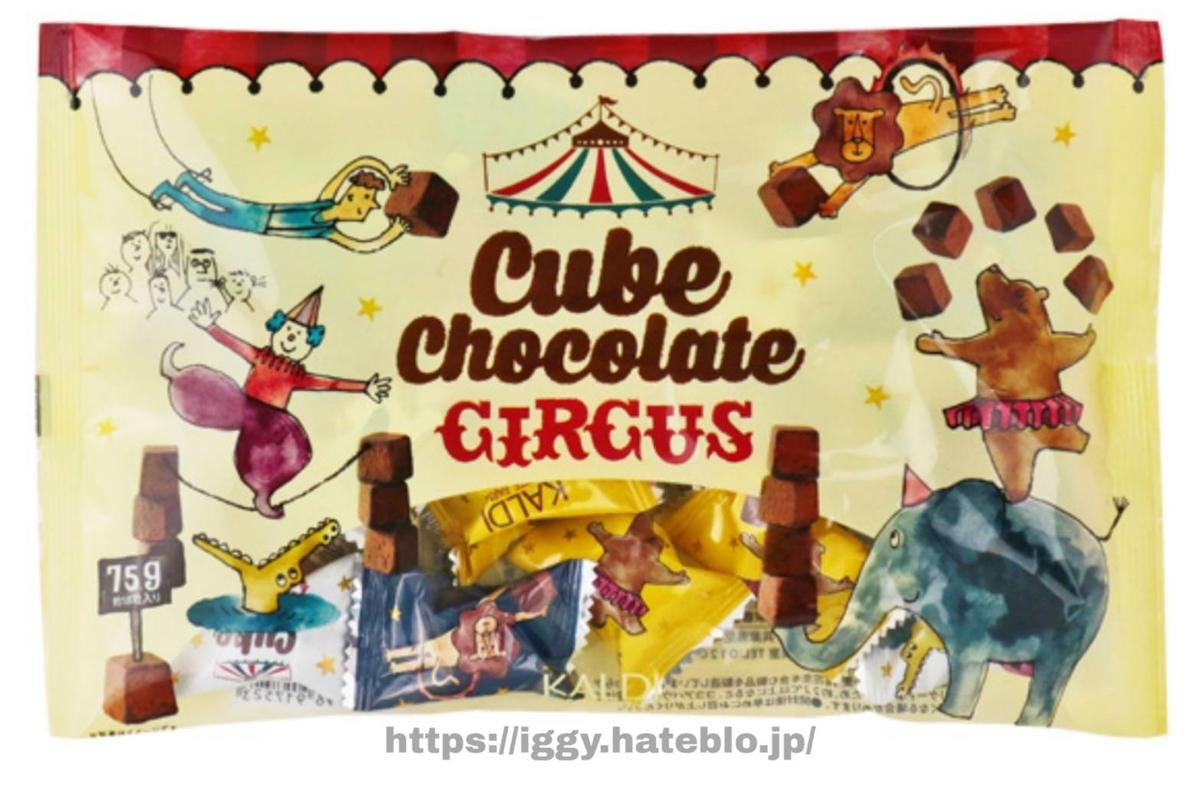 カルディ キューブチョコレートサーカス iggy2019