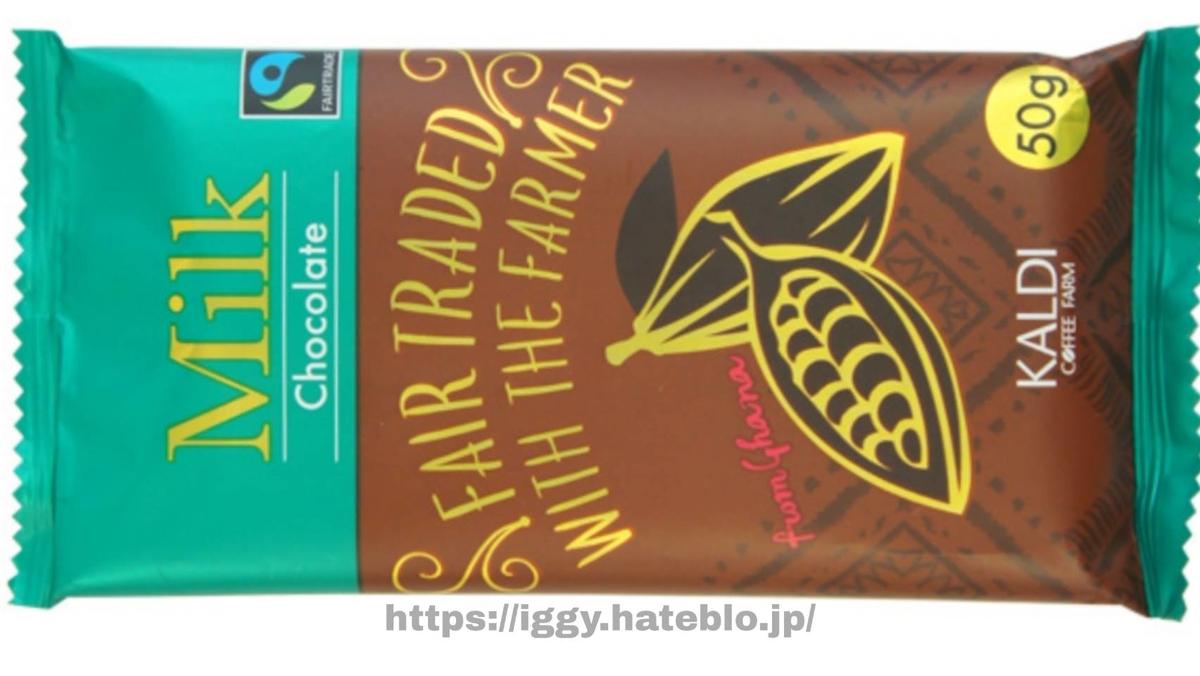 カルディ フェアトレードチョコレート ミルク50% パッケージ iggy2019