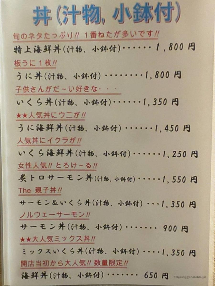 博多魚がしメニュー① iggy2019