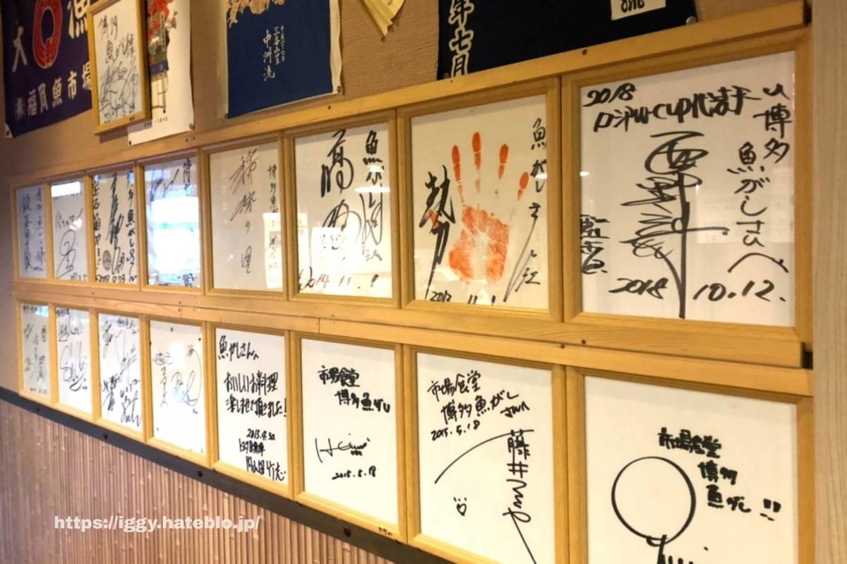 博多魚がしサイン iggy2019