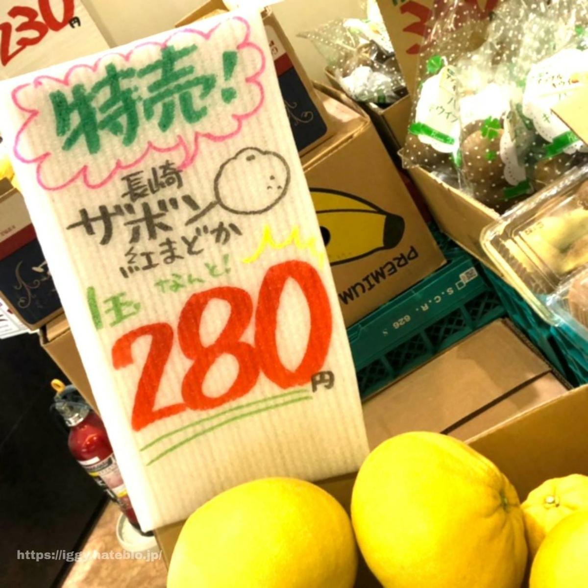 ザボン280円 iggy2019