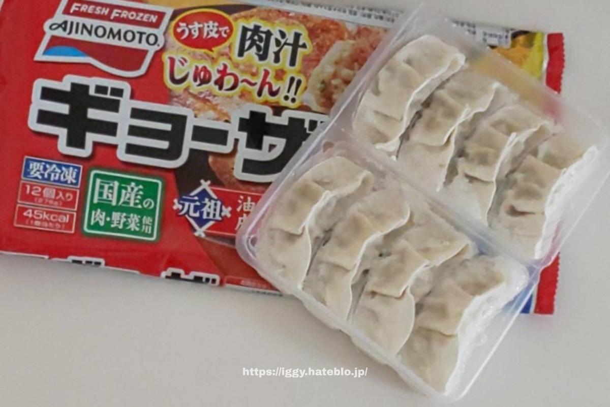 味の素の冷凍餃子 iggy2019