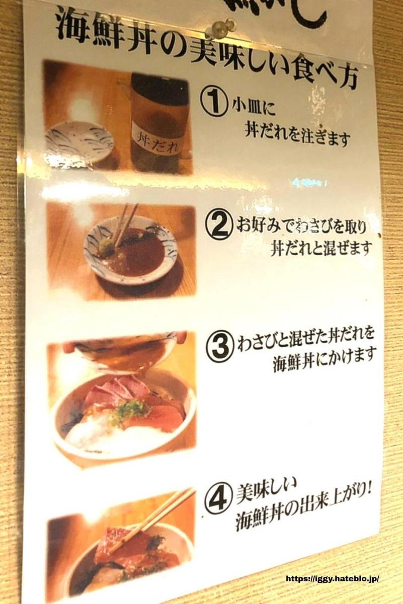 博多魚がし 海鮮丼食べ方2020年 iggy2019
