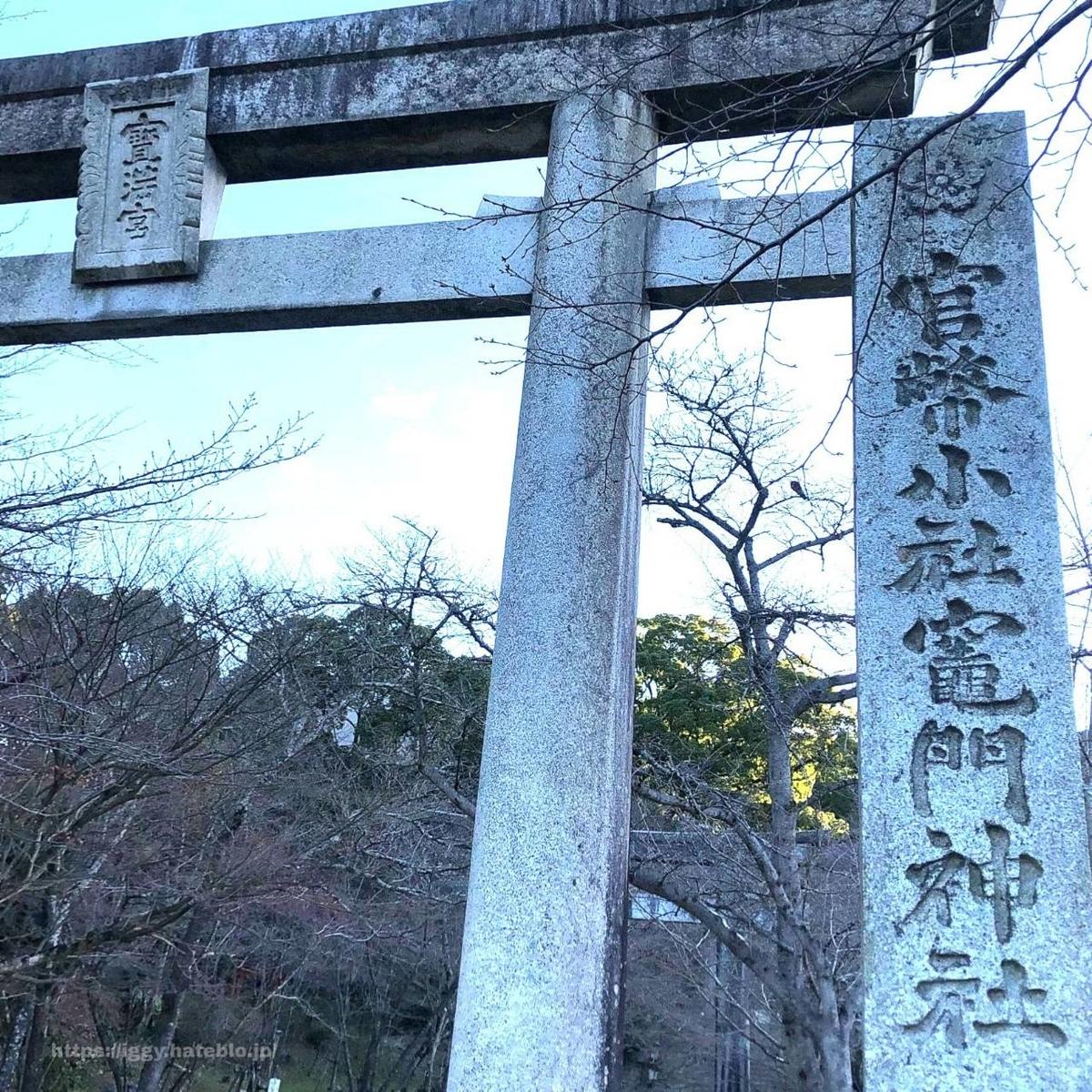 鬼滅の刃 竈門神社