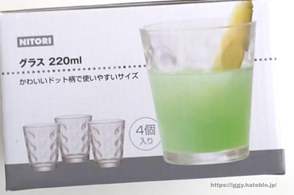 ニトリ グラス4個セット① iggy2019