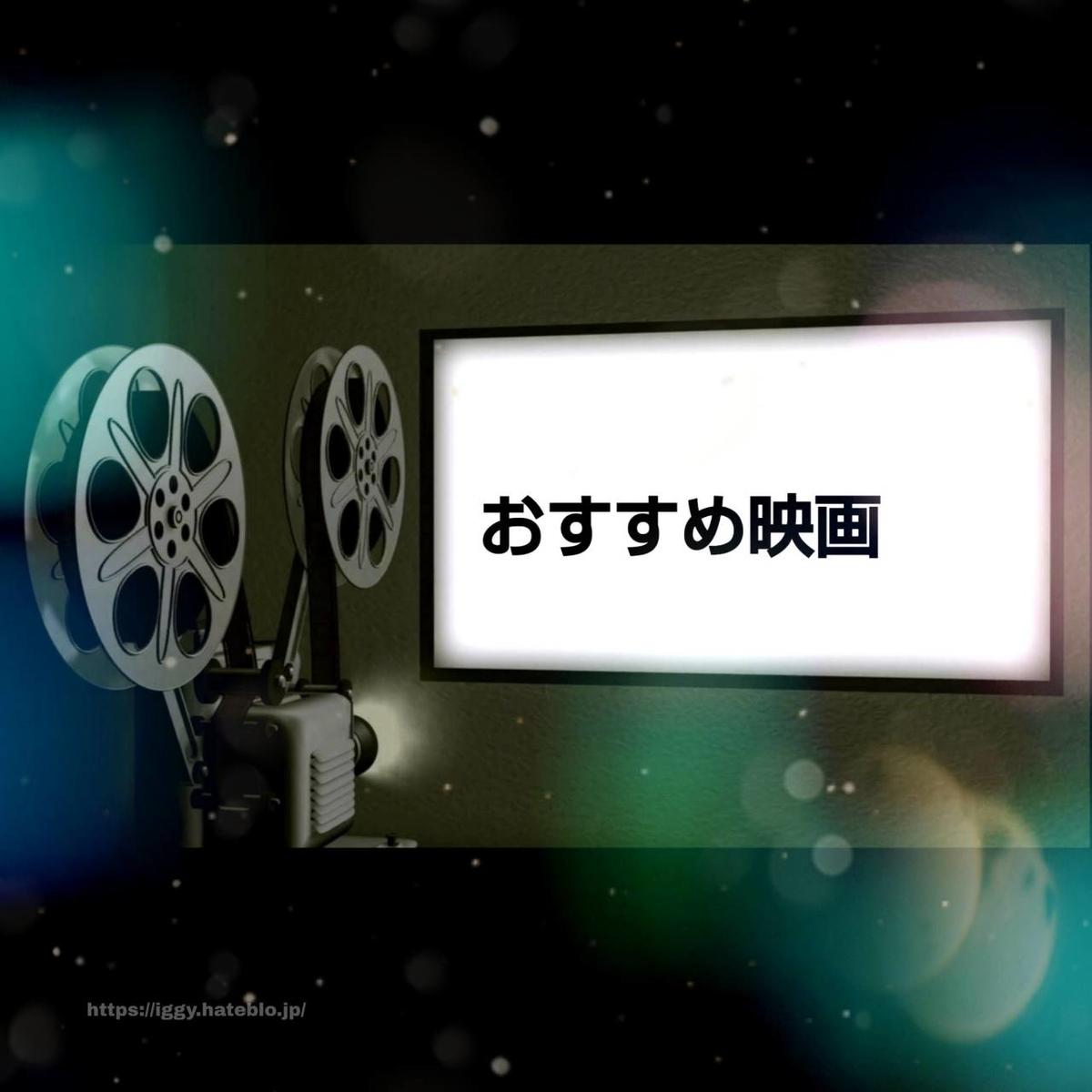 おすすめ映画 iggy2019