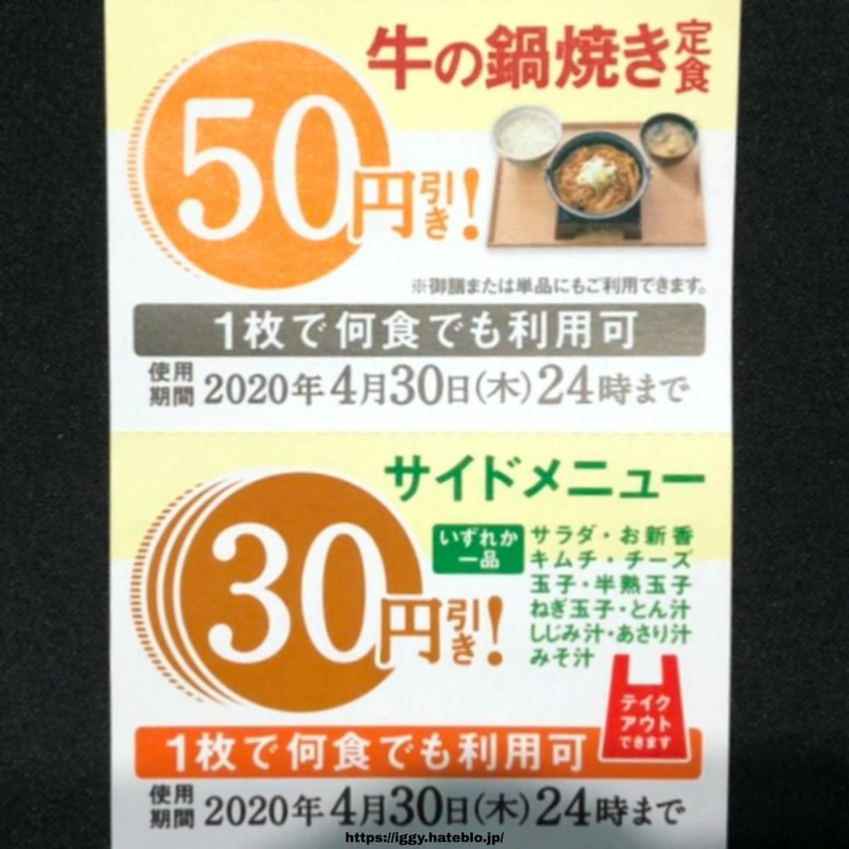 牛の鍋焼チケット iggy2019