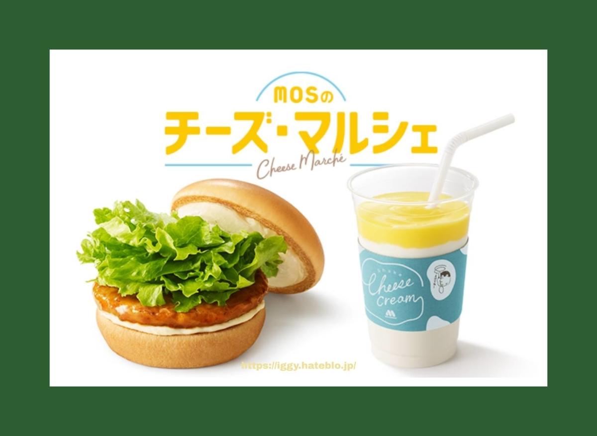 モス「クリームチーズテリヤキ」チーズマルシェ iggy2019