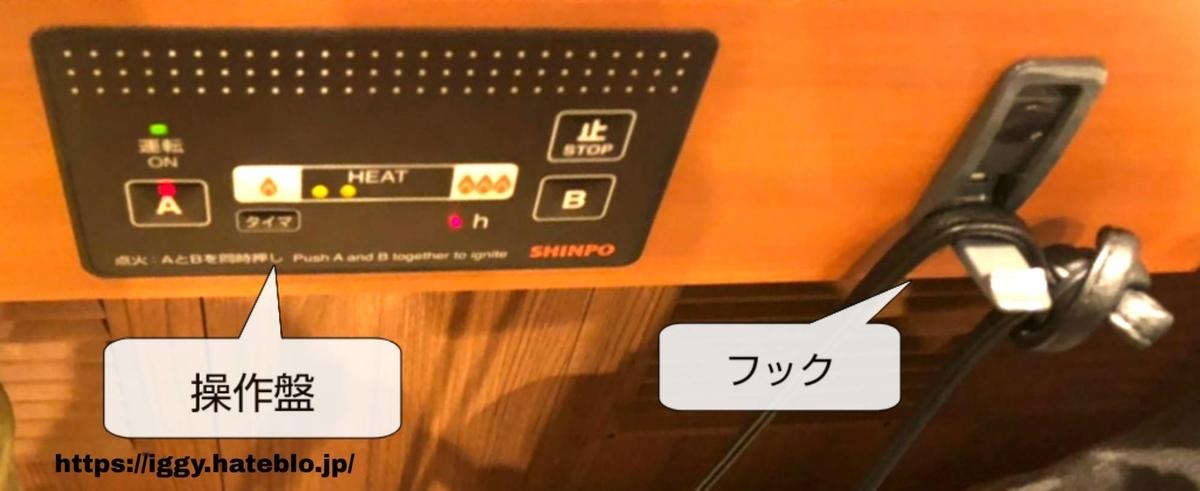 焼肉「久田屋」火力調節操作盤 iggy2019