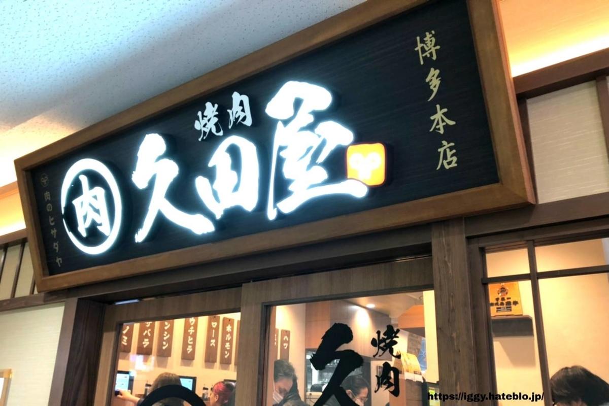 焼肉「久田屋」外観② iggy2019