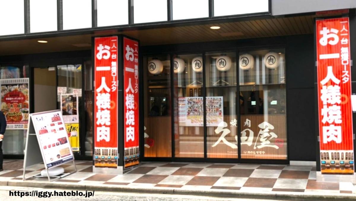 焼肉「久田屋」外観① iggy2019
