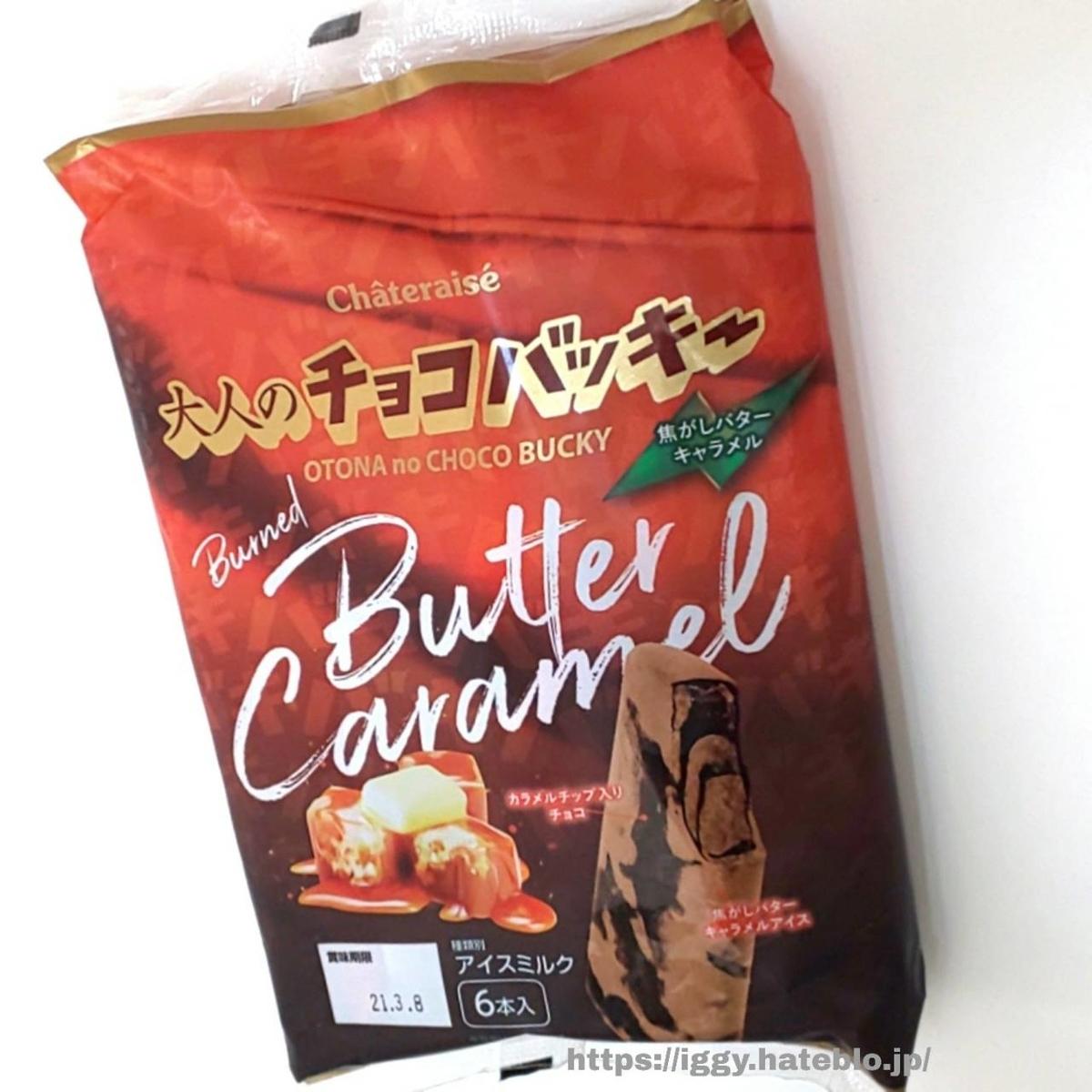 シャトレーゼ 大人のチョコバッキーキャラメル 人気アイス