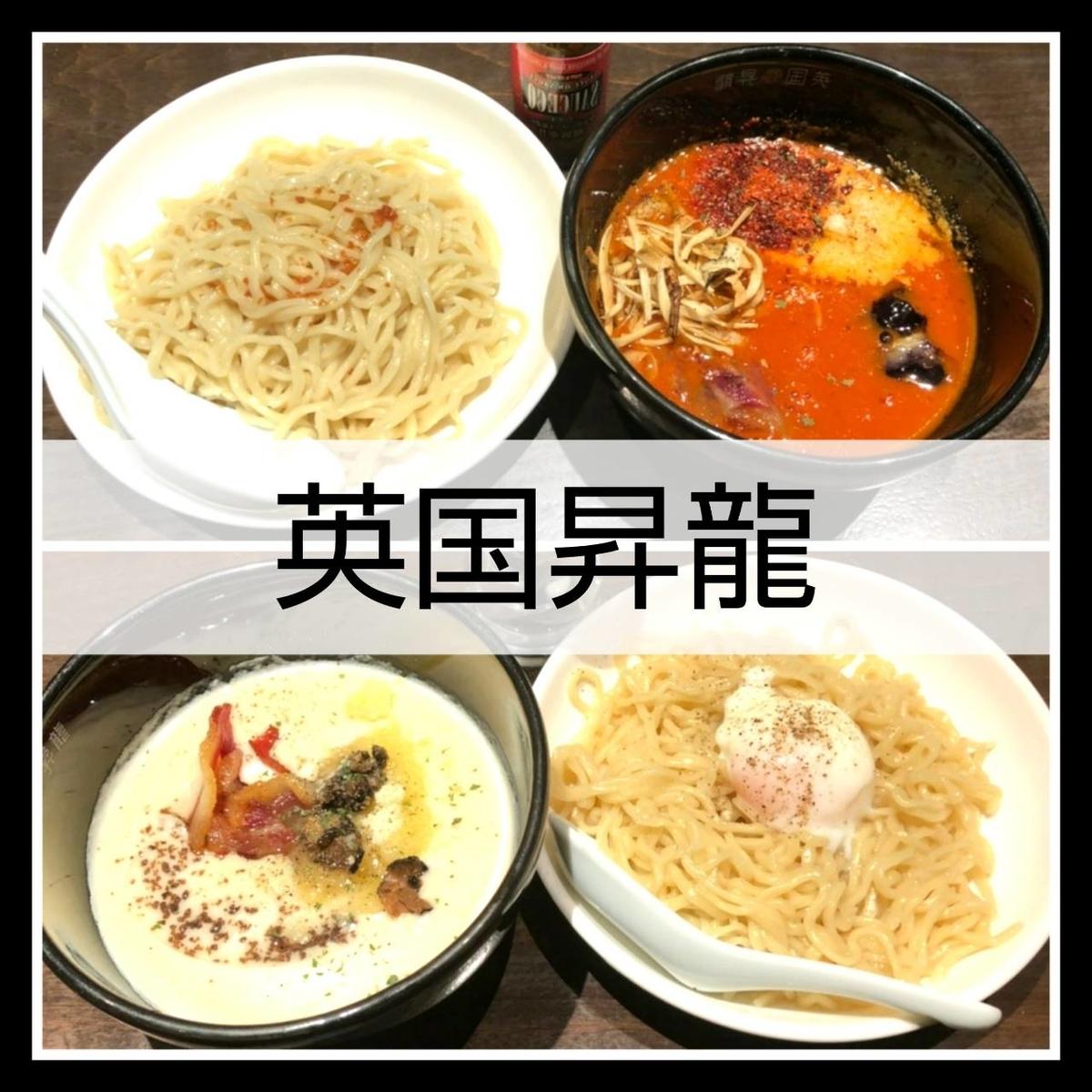 英国昇竜つけ麺ロゴ iggy2019