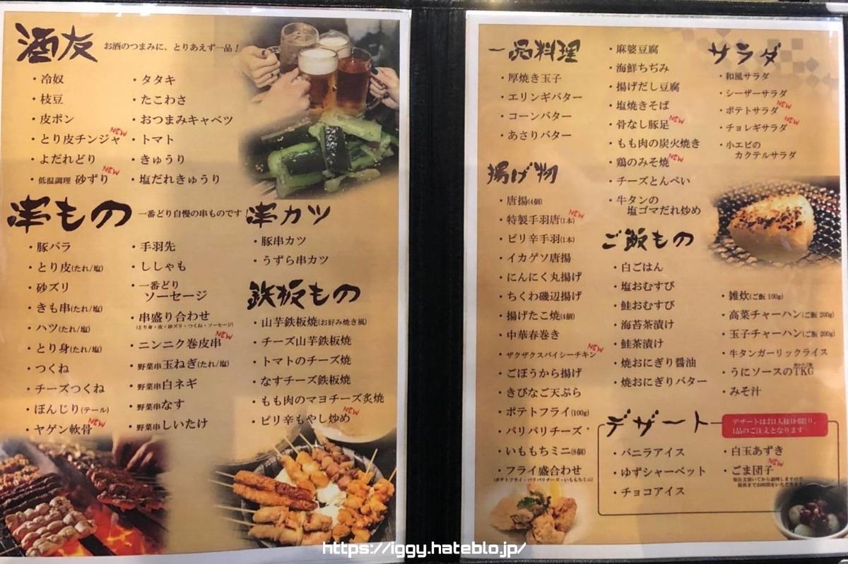 博多一番どり 食べ放題メニュー iggy2019