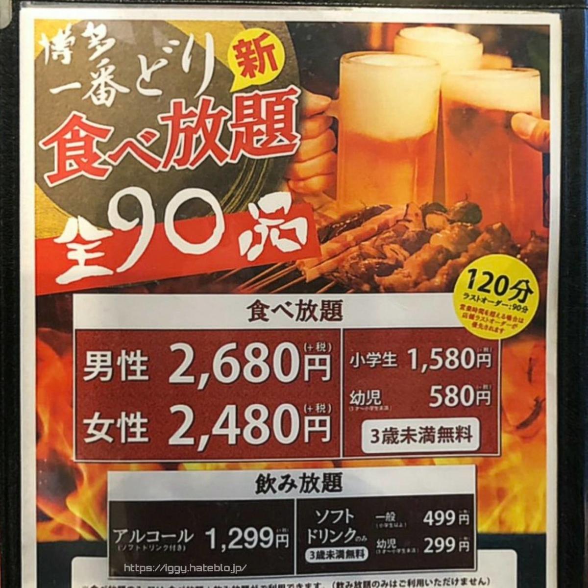 博多一番どり 食べ放題料金 iggy2019