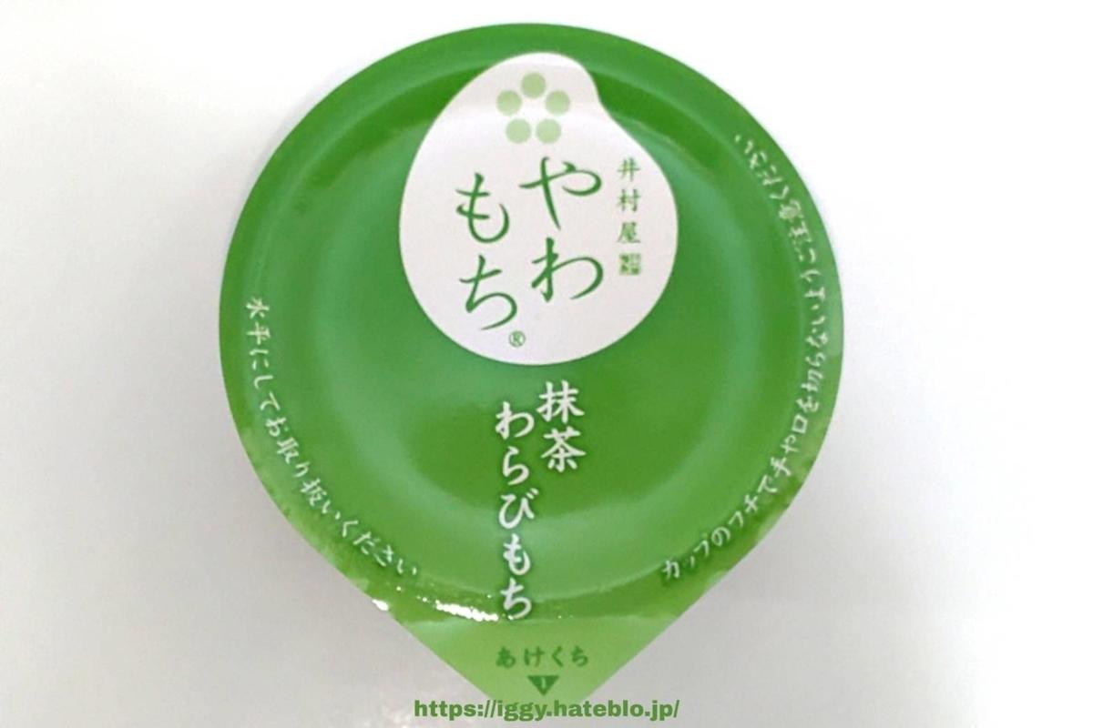 井村屋「やわもちアイス」抹茶わらびもち① iggy2019