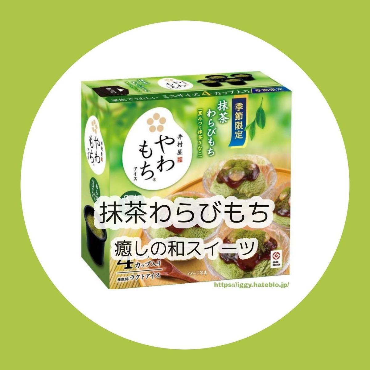 井村屋「やわもちアイス」抹茶わらびもち箱 iggy2019