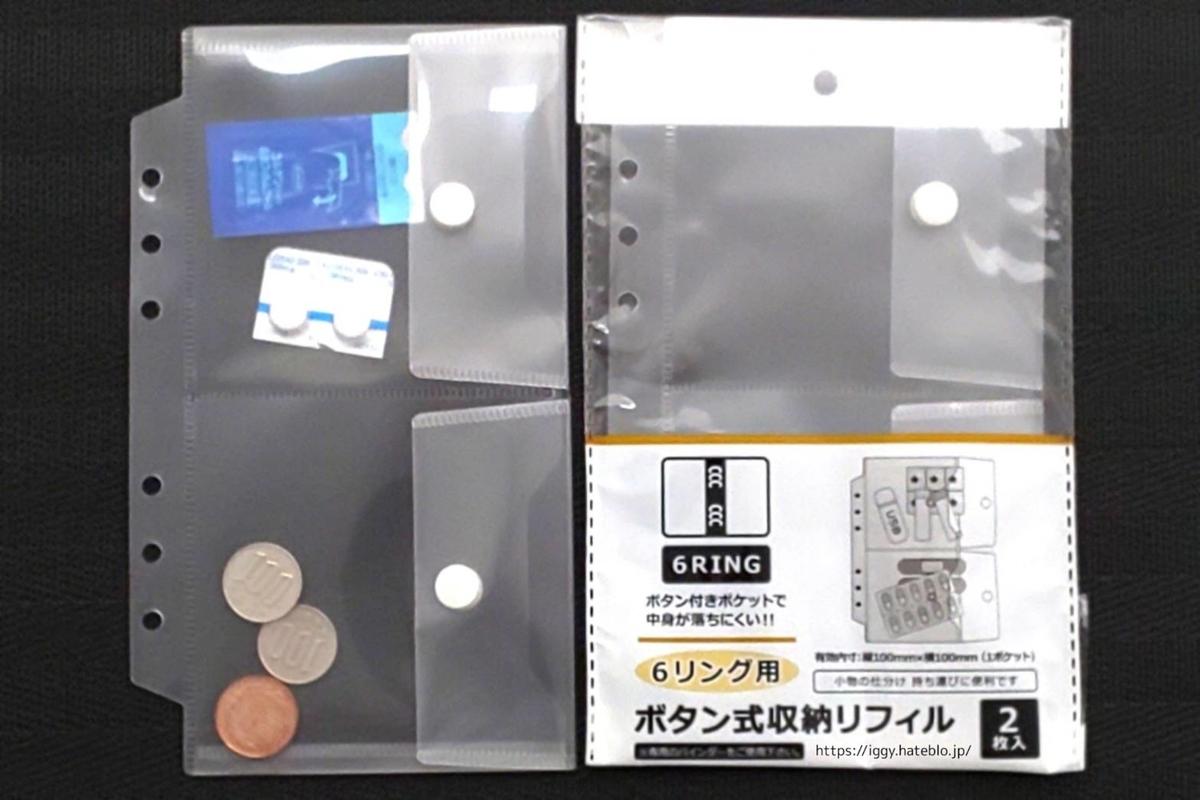 セリア ボタン式収納リフィル iggy2019