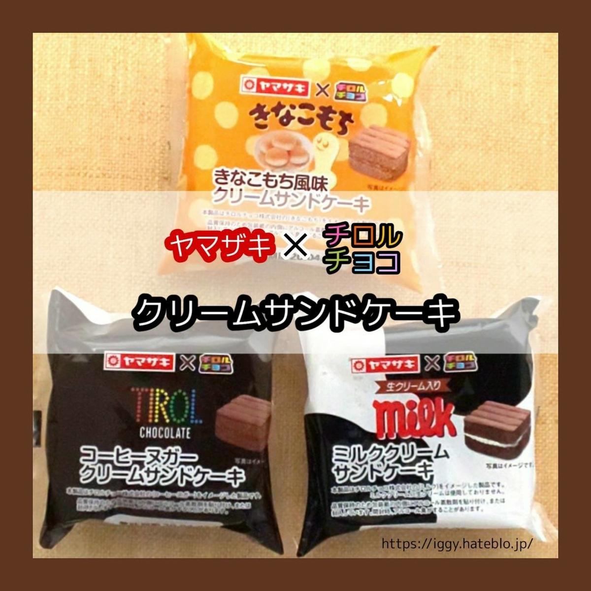 「ヤマザキ × チロルチョコ」クリームサンドケーキ3種類 iggy2019