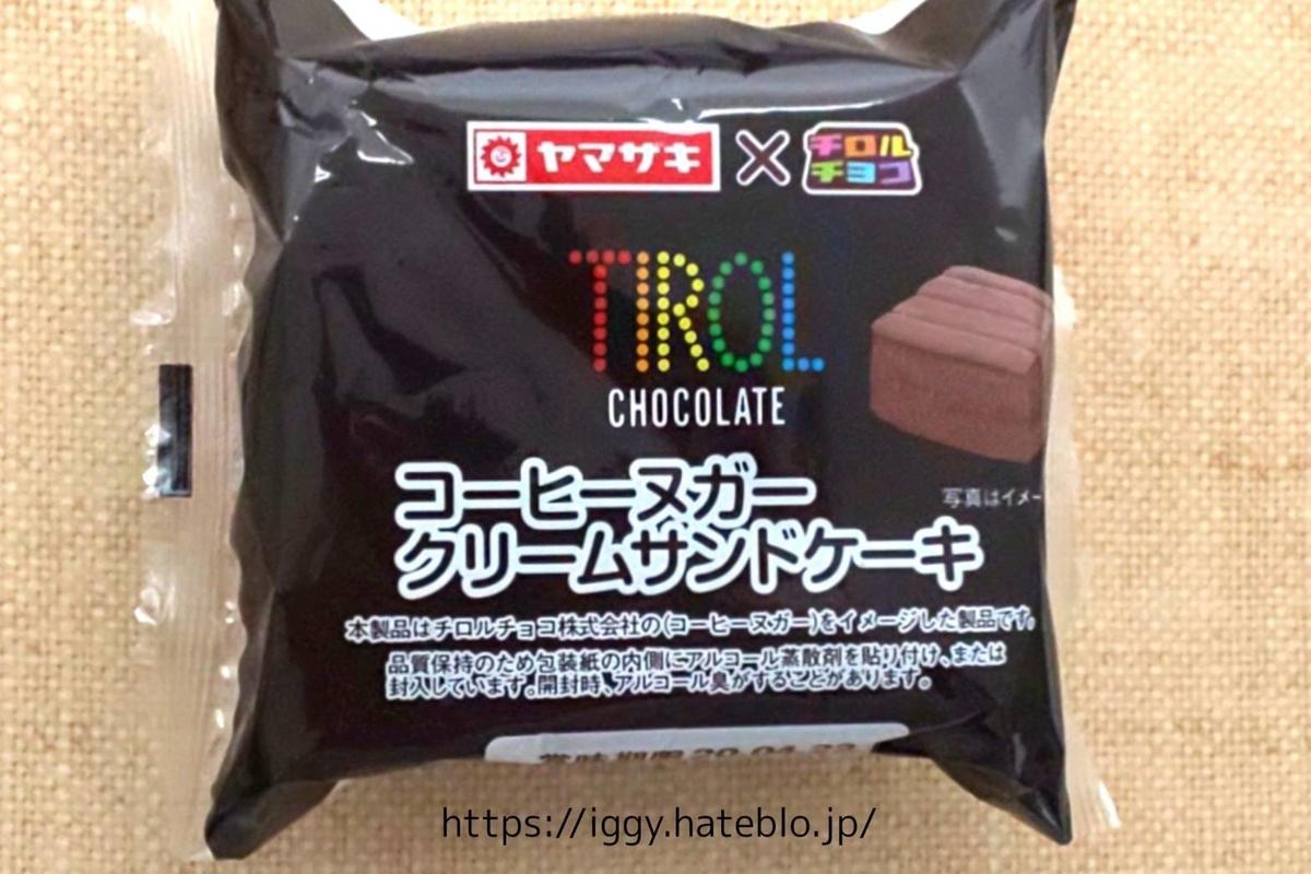 コーヒーヌガークリームサンドケーキ① iggy2019