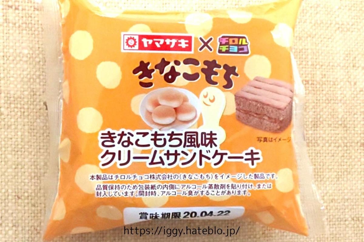 きなこもち風味クリームサンドケーキ① iggy2019