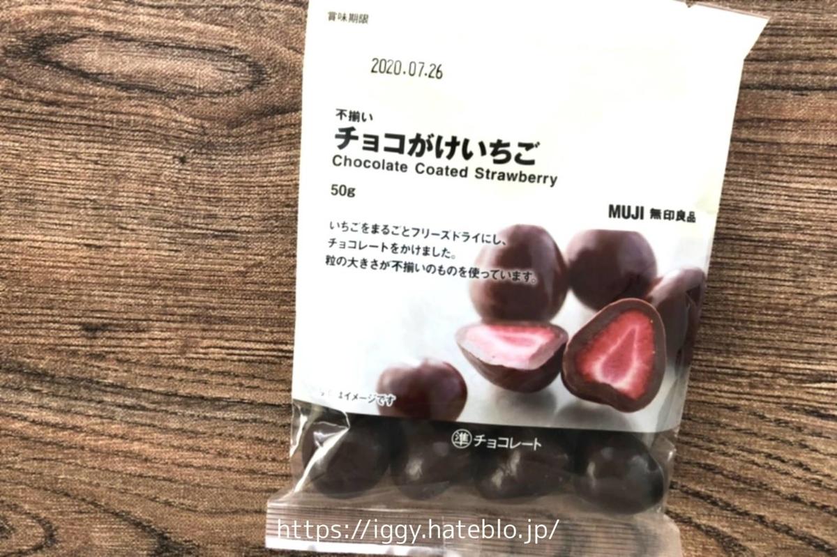 無印良品 チョコがけいちご 口コミ レビュー