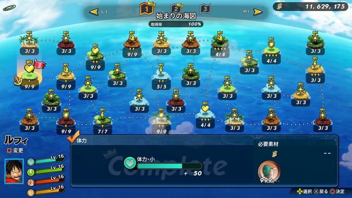 海賊無双4始まりの海図 iggy2019