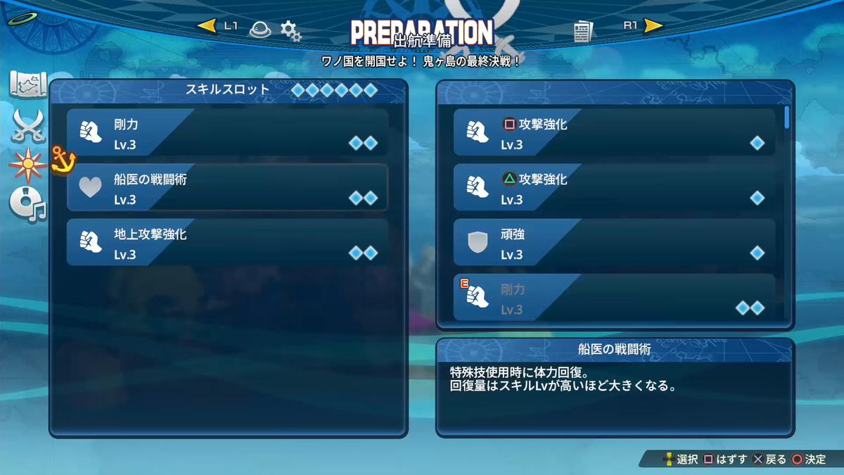 海賊無双4スキル iggy2019