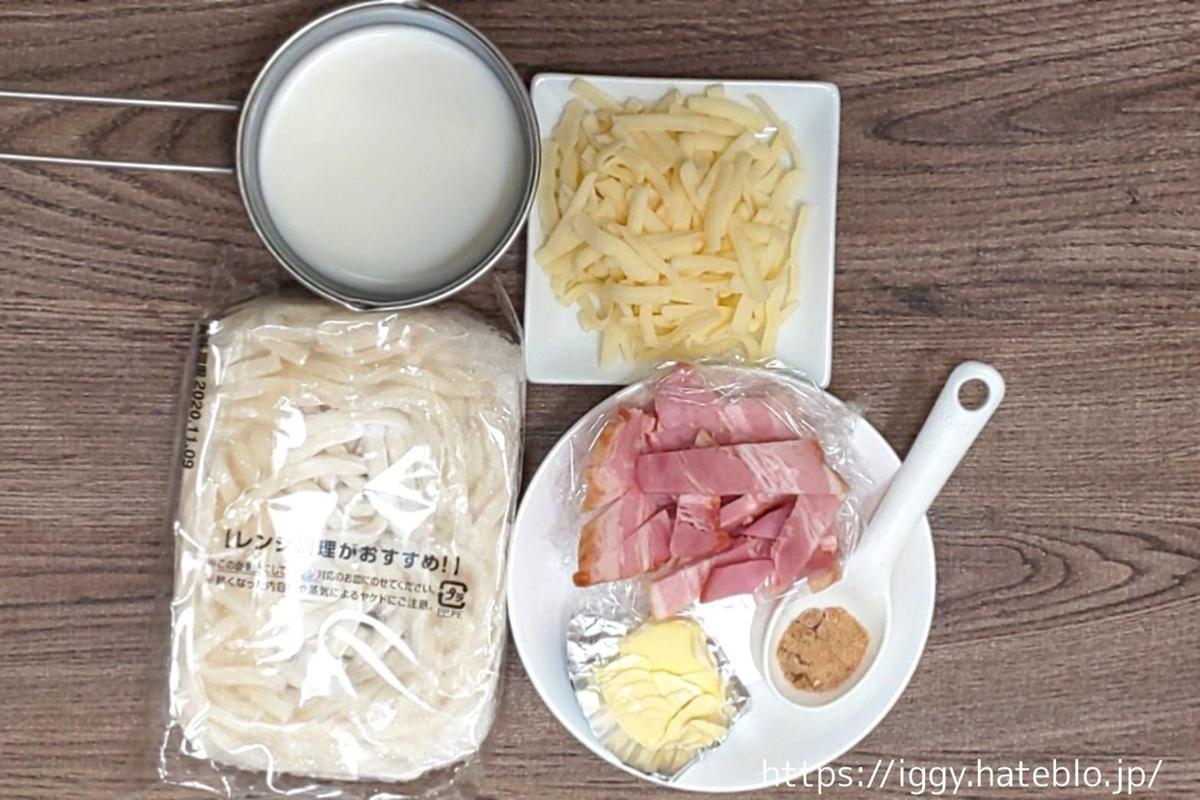 レンジ簡単 フォルマッジョうどん 材料 冷凍うどんアレンジレシピ