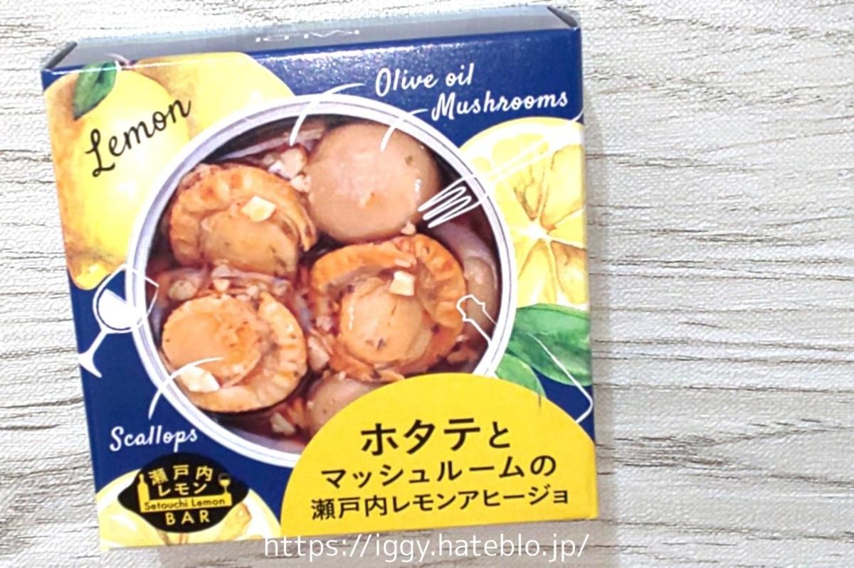 カルディ「ホタテとマッシュルームの瀬戸内レモンアヒージョ」iggy2019