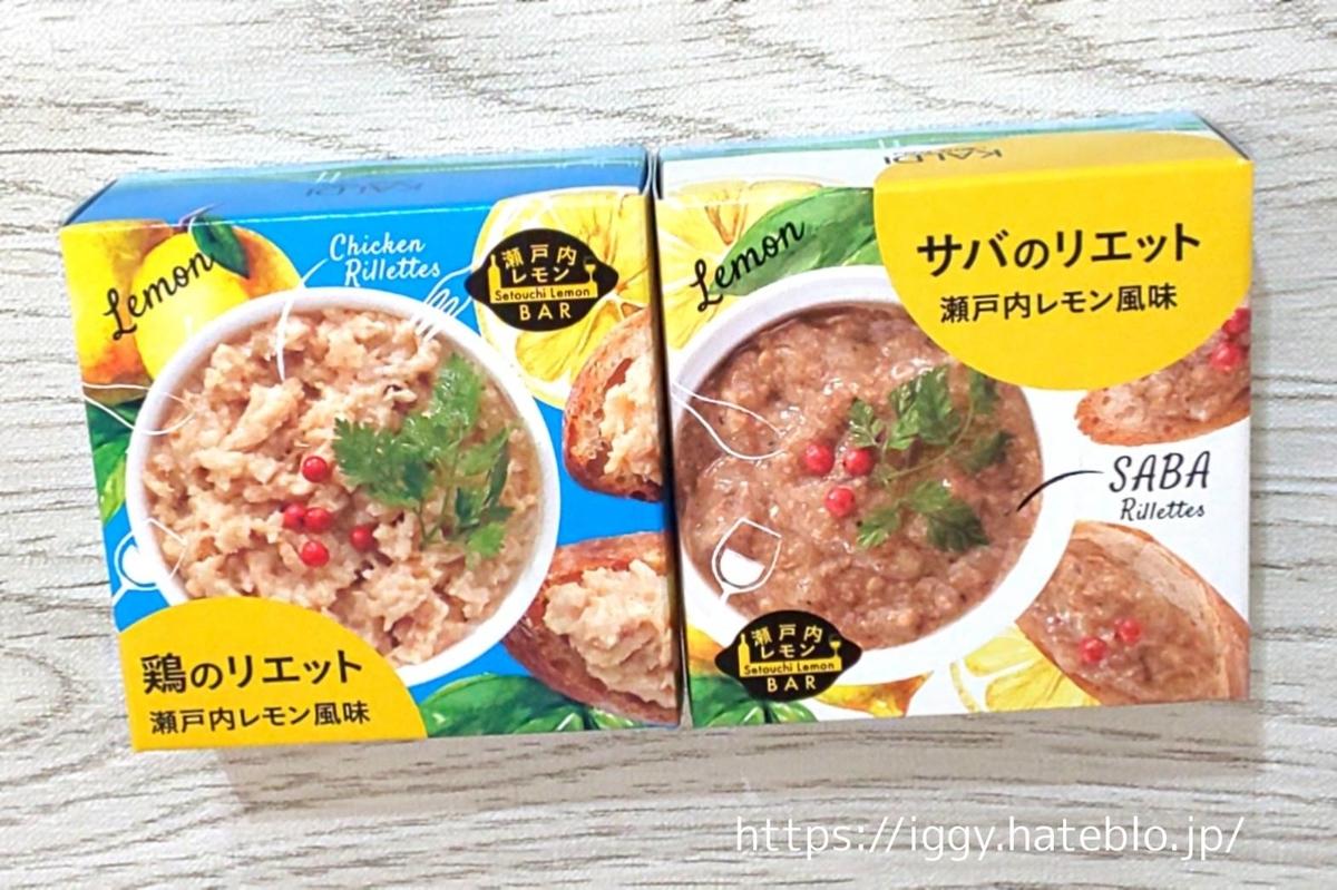 カルディのおすすめ缶詰「鶏のリエット」と「サバのリエット」瀬戸内レモン風味 LIFE
