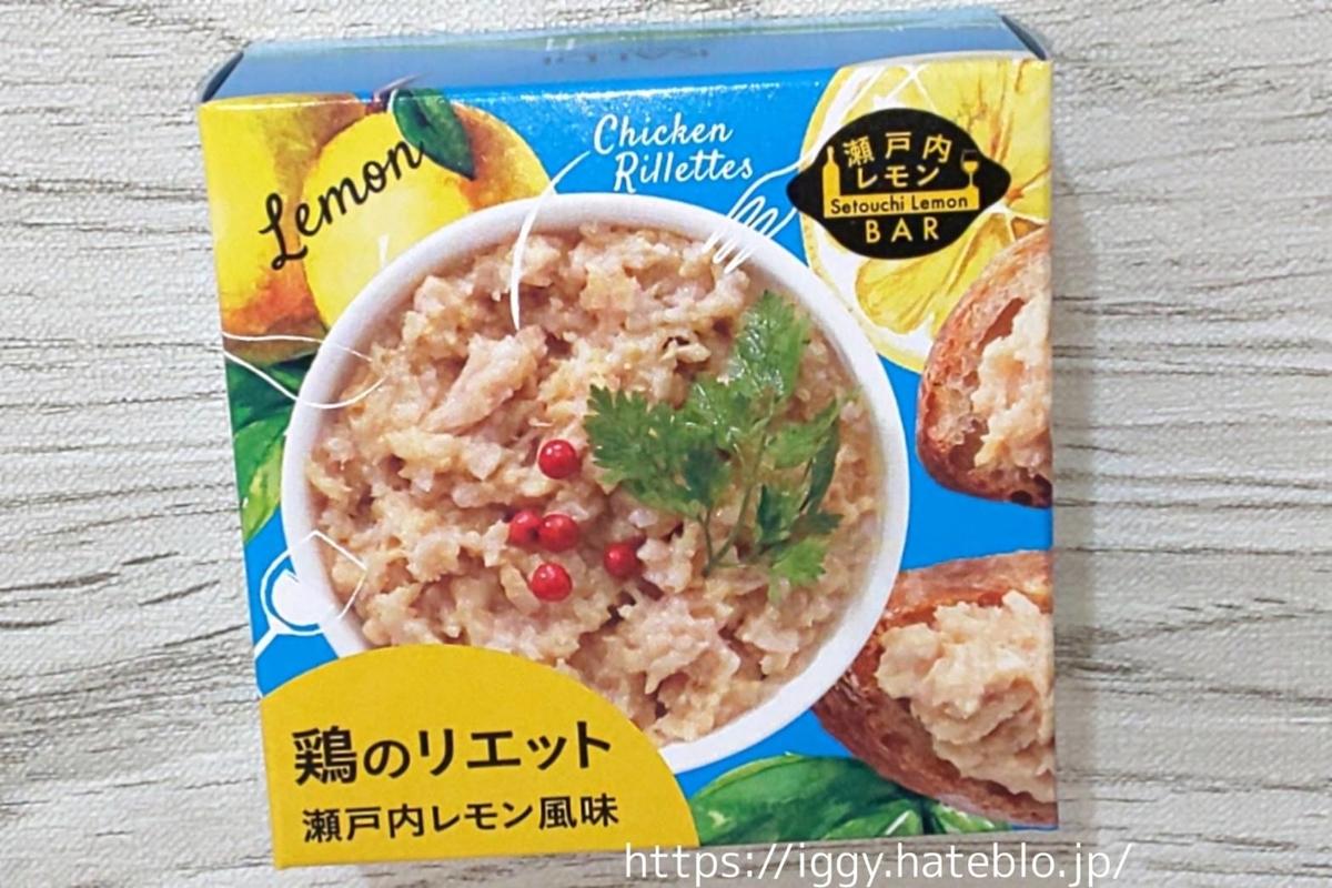 カルディ 鶏のリエット 瀬戸内レモン風味 iggy2019