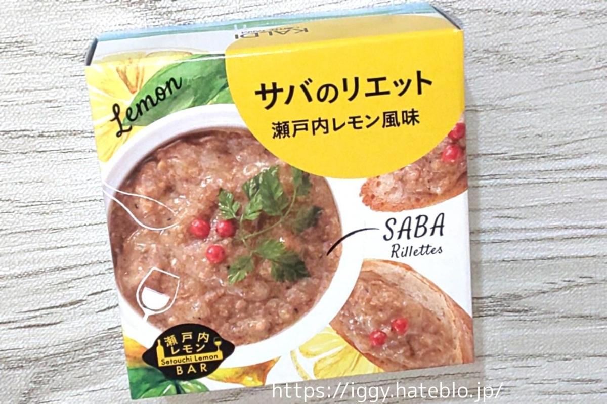 カルディ サバのリエット 瀬戸内レモン風味 iggy2019