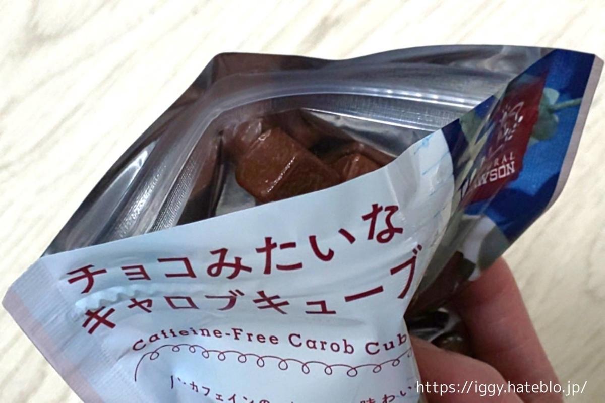 チョコみたいなキャロブキューブ① iggy2019