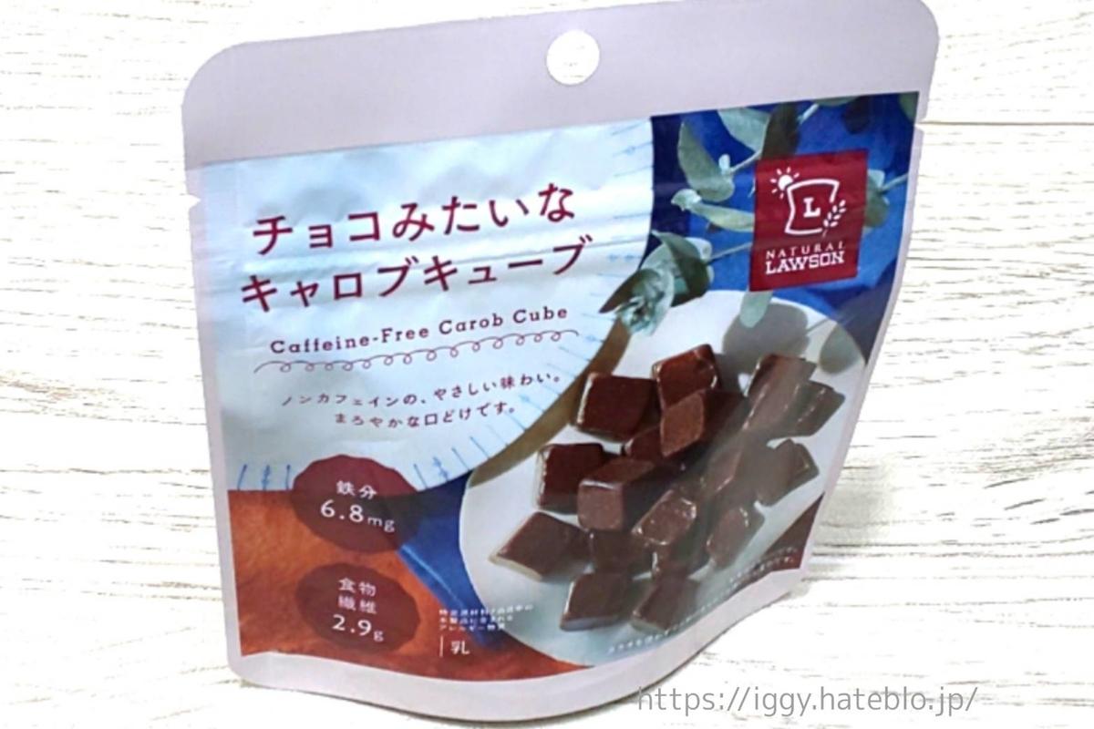チョコみたいなキャロブキューブ 原材料 栄養成分 口コミ