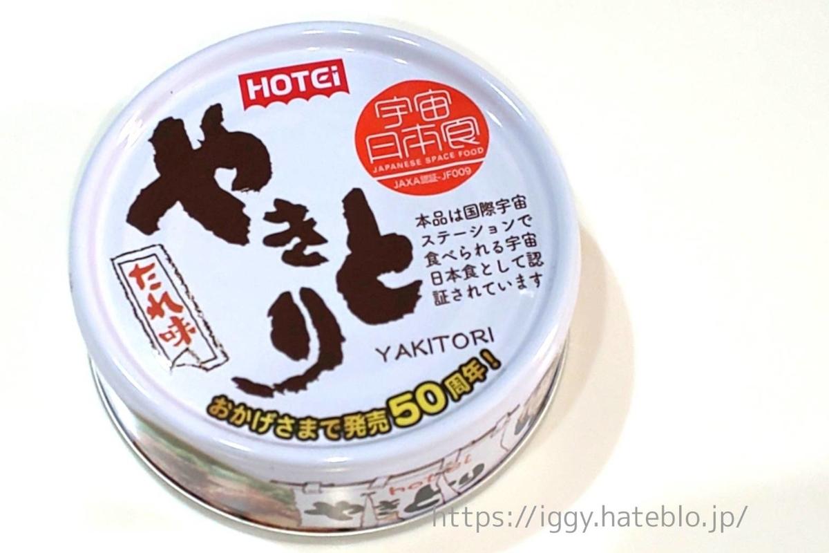 焼き鳥缶詰 ホテイフーズ やきとり(たれ味)パッケージ LIFE