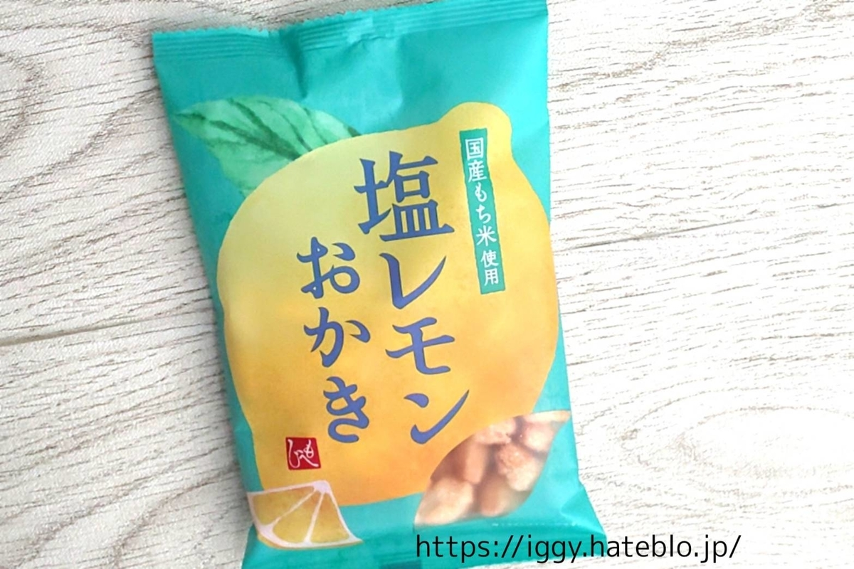 カルディ「塩レモンおかき」 LIFE