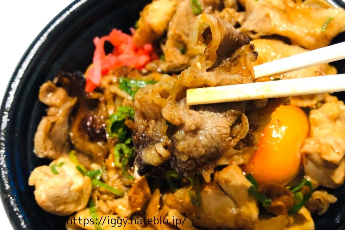 スタミナ超特盛丼 牛肉 LIFE