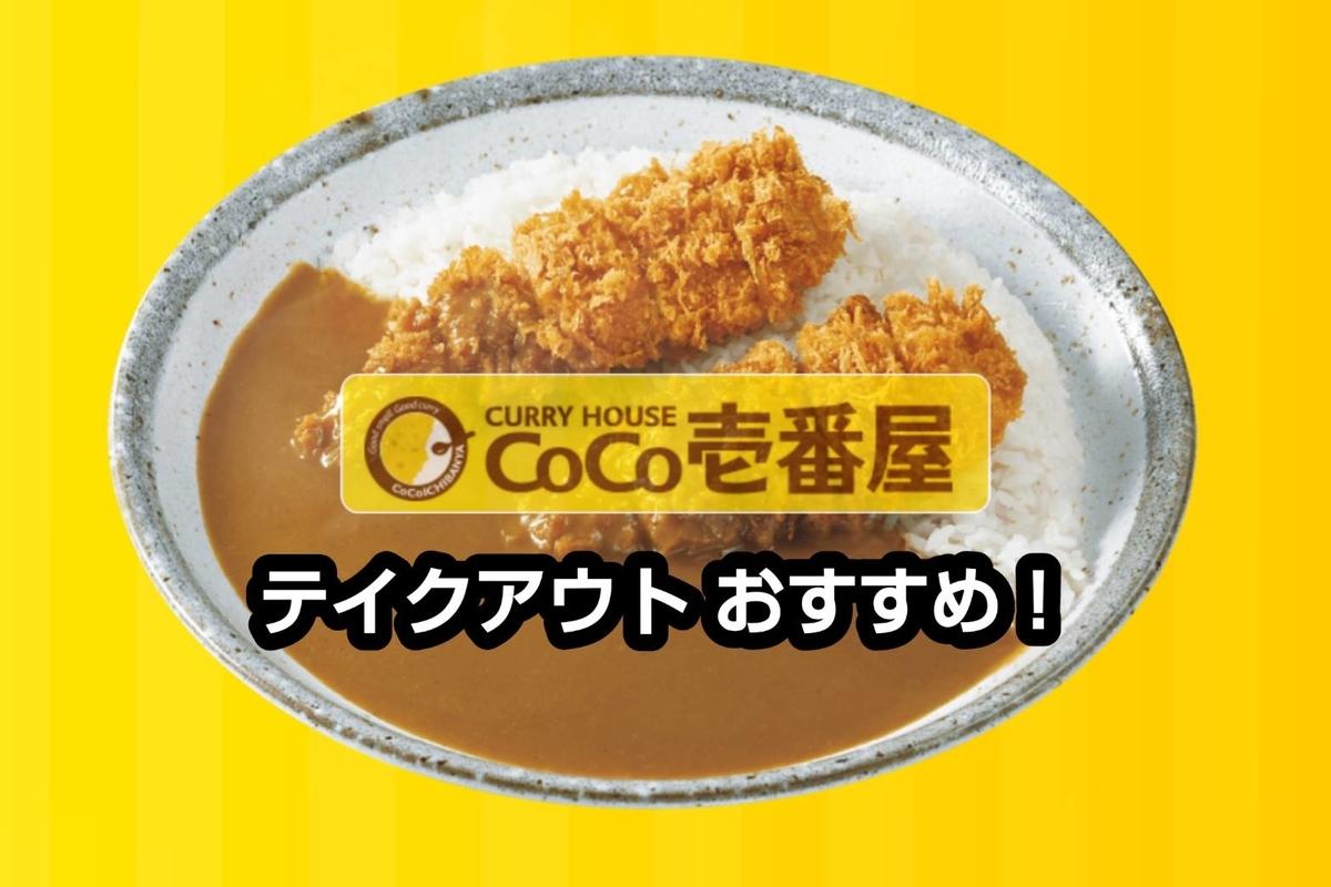 テイクアウト CoCo壱番屋 LIFE