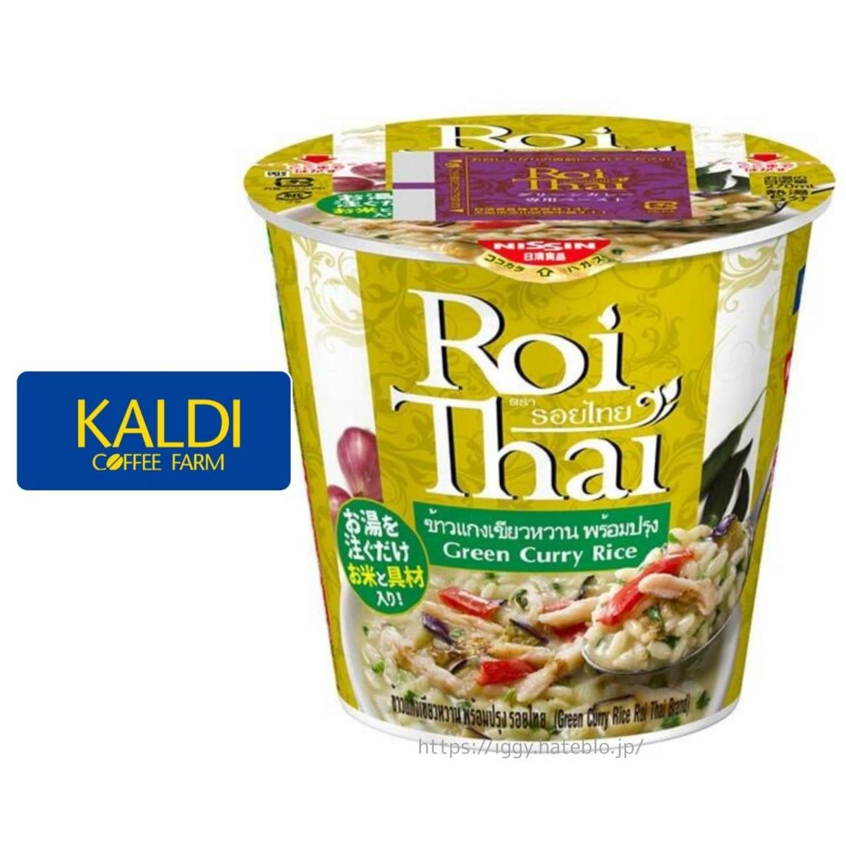 カルディ「Roi Thai(ロイタイ)グリーンカレーライス」LIFE