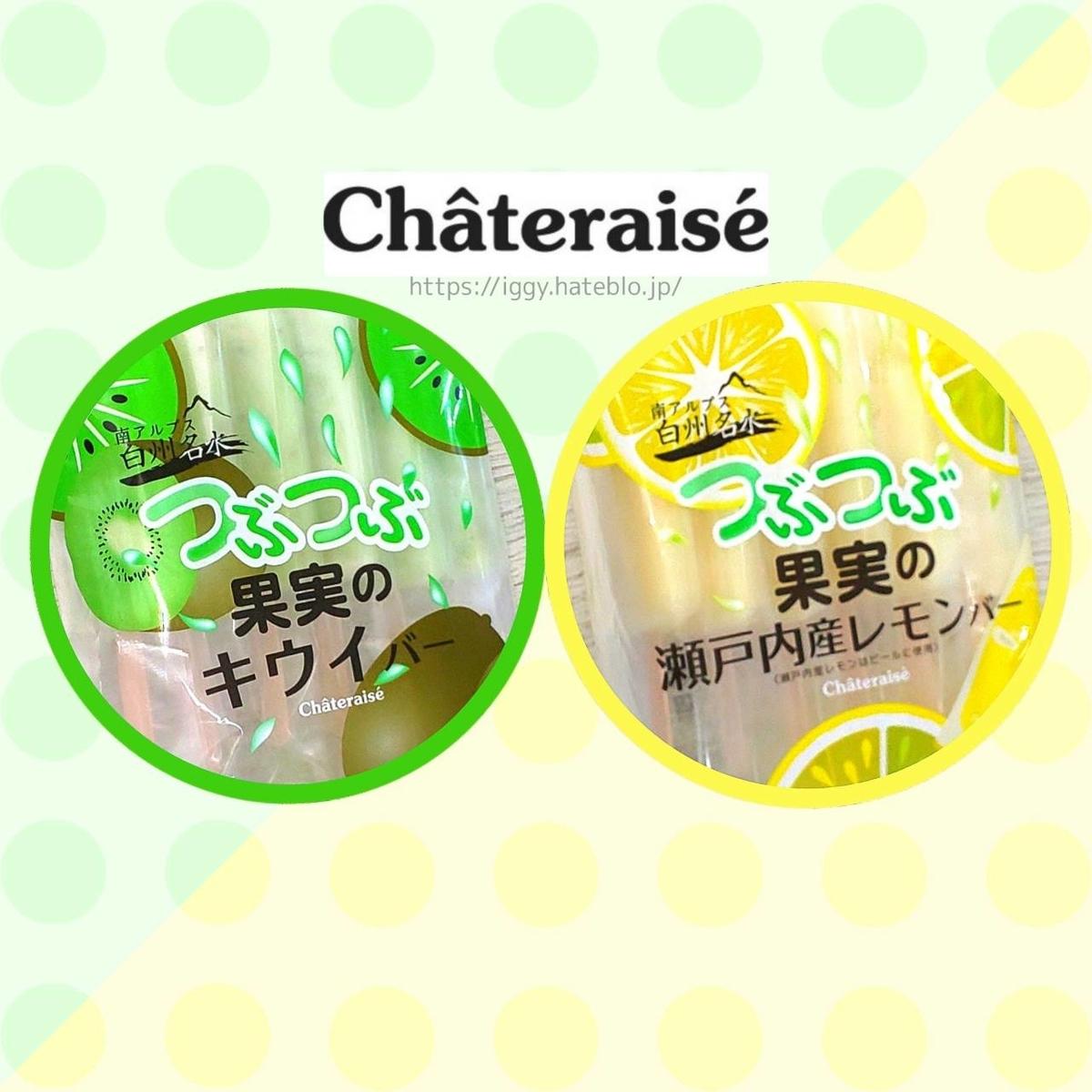 シャトレーゼ アイス つぶつぶ果実シリーズ LIFE