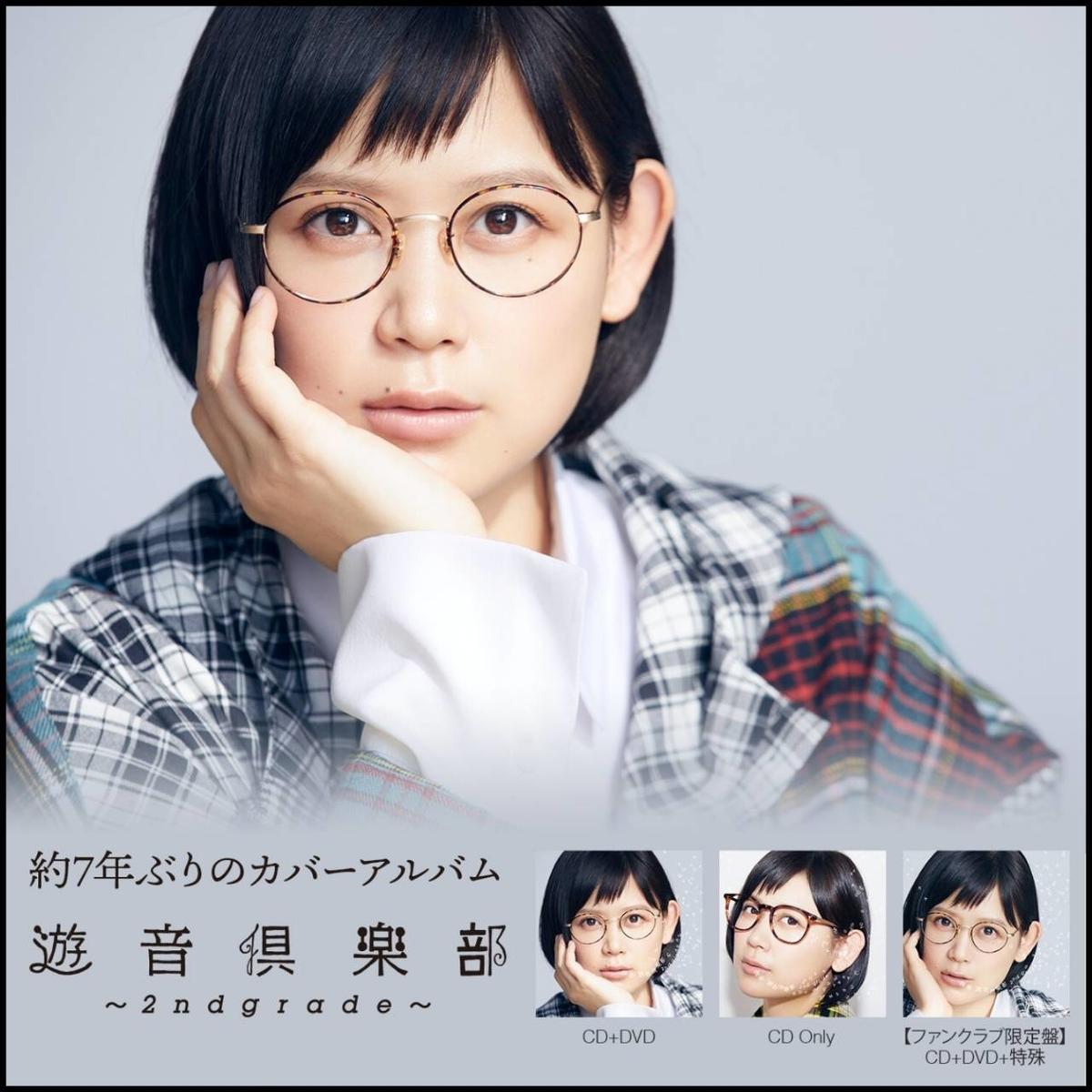 絢香 カバーアルバム「遊音倶楽部 ~2nd grade~」 LIFE