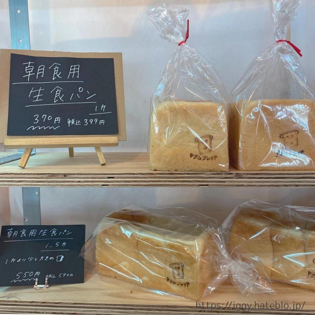 マダムブレッドマーケット 生食パン メニュー値段