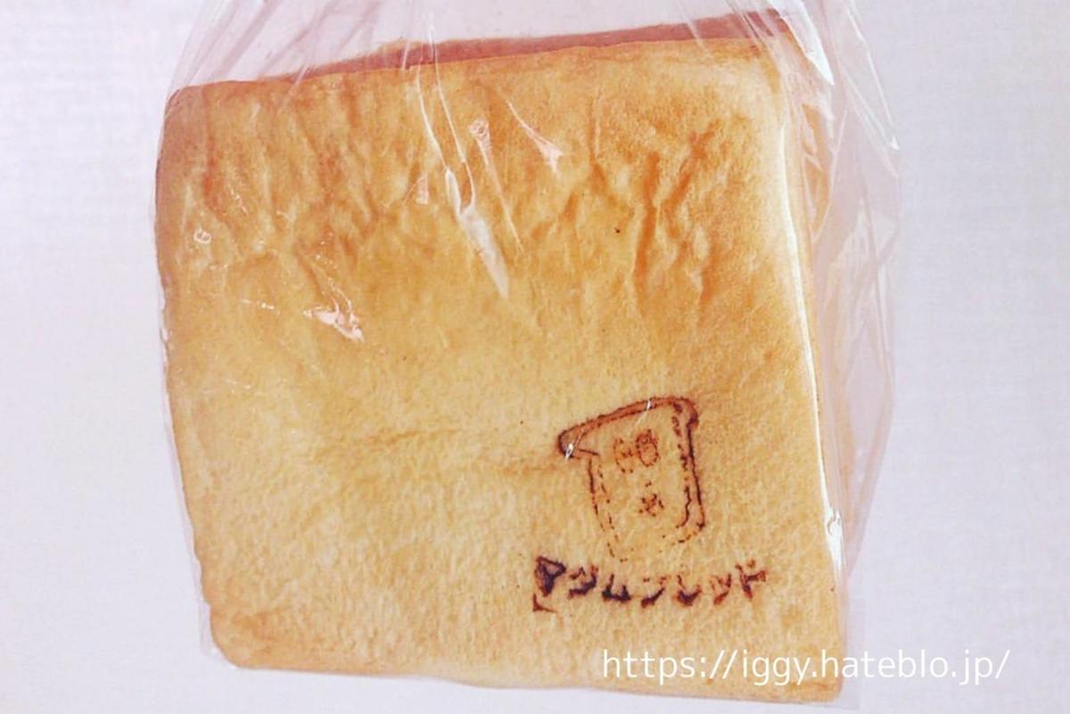 マダムブレッドマーケット 生食パン1斤 感想 口コミ レビュー