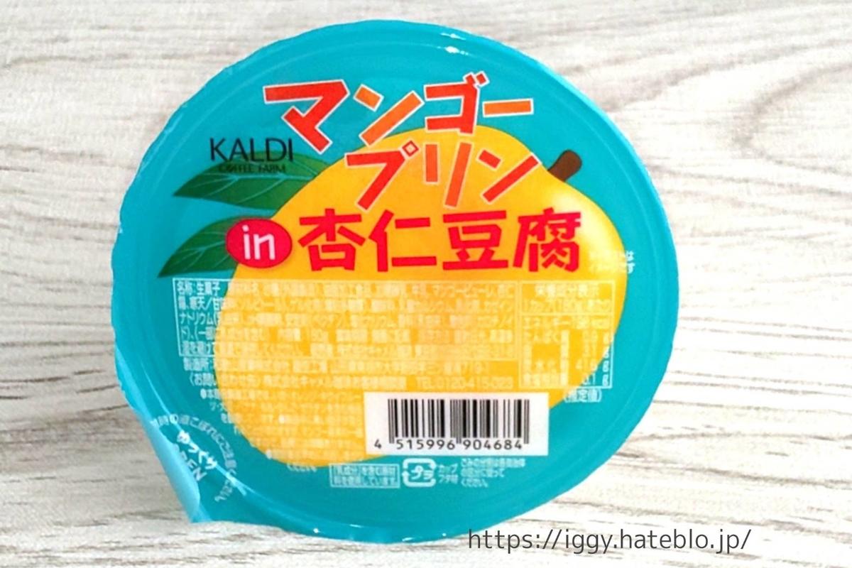 カルディ おすすめお菓子「マンゴープリン in 杏仁豆腐」 LIFE