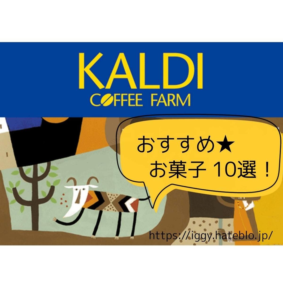 カルディ おすすめ お菓子 10選 LIFE