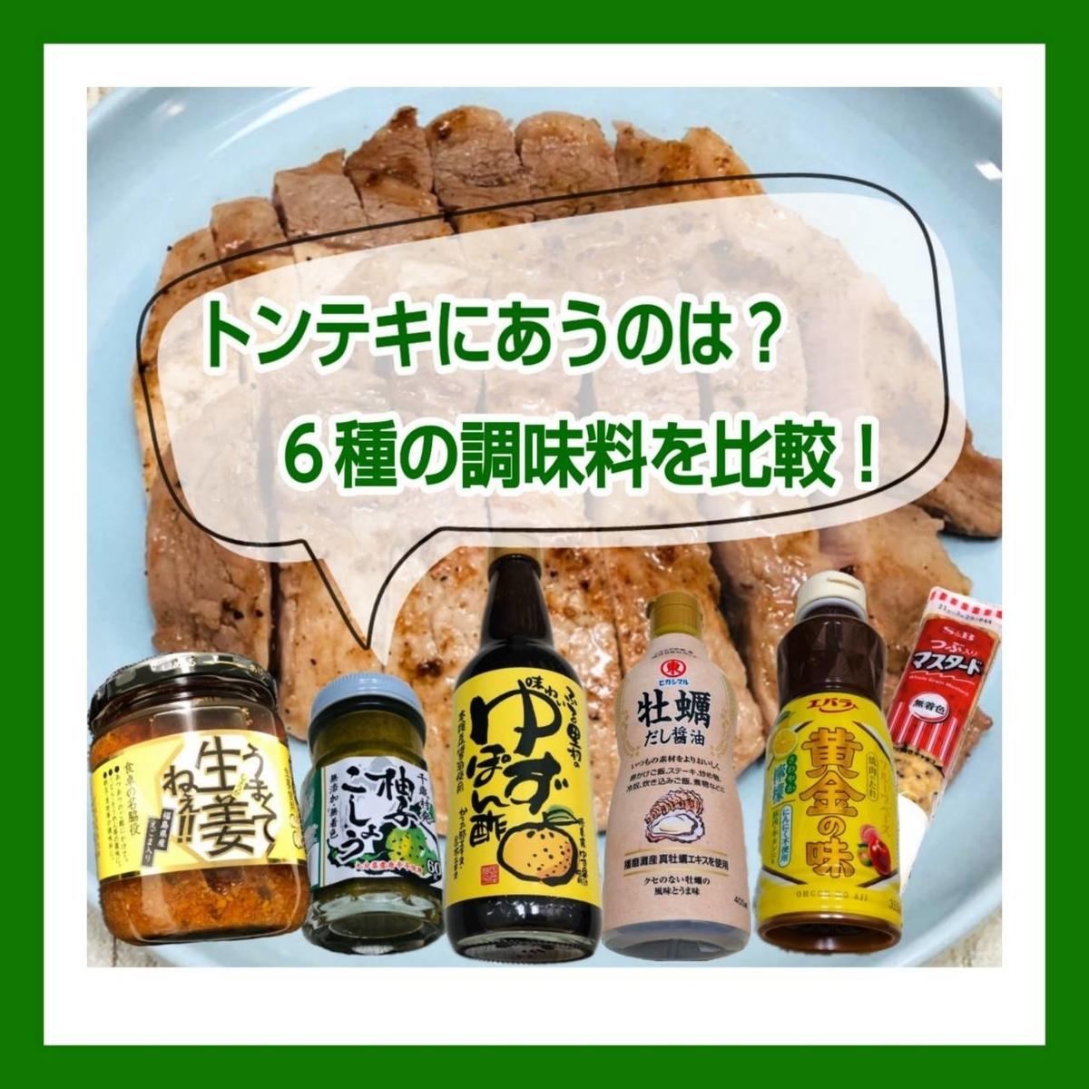 トンテキ ソース タレ 6種類 LIFE